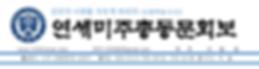 동문회보 출판국.png