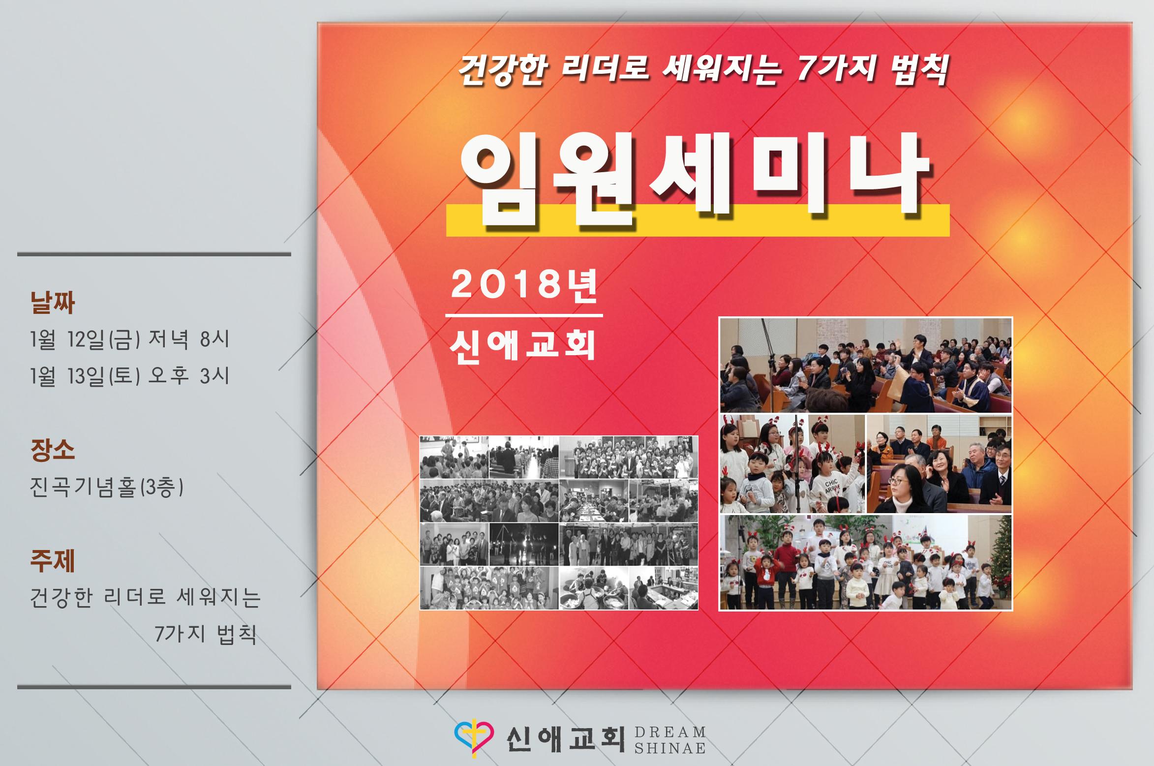 2018 임원세미나