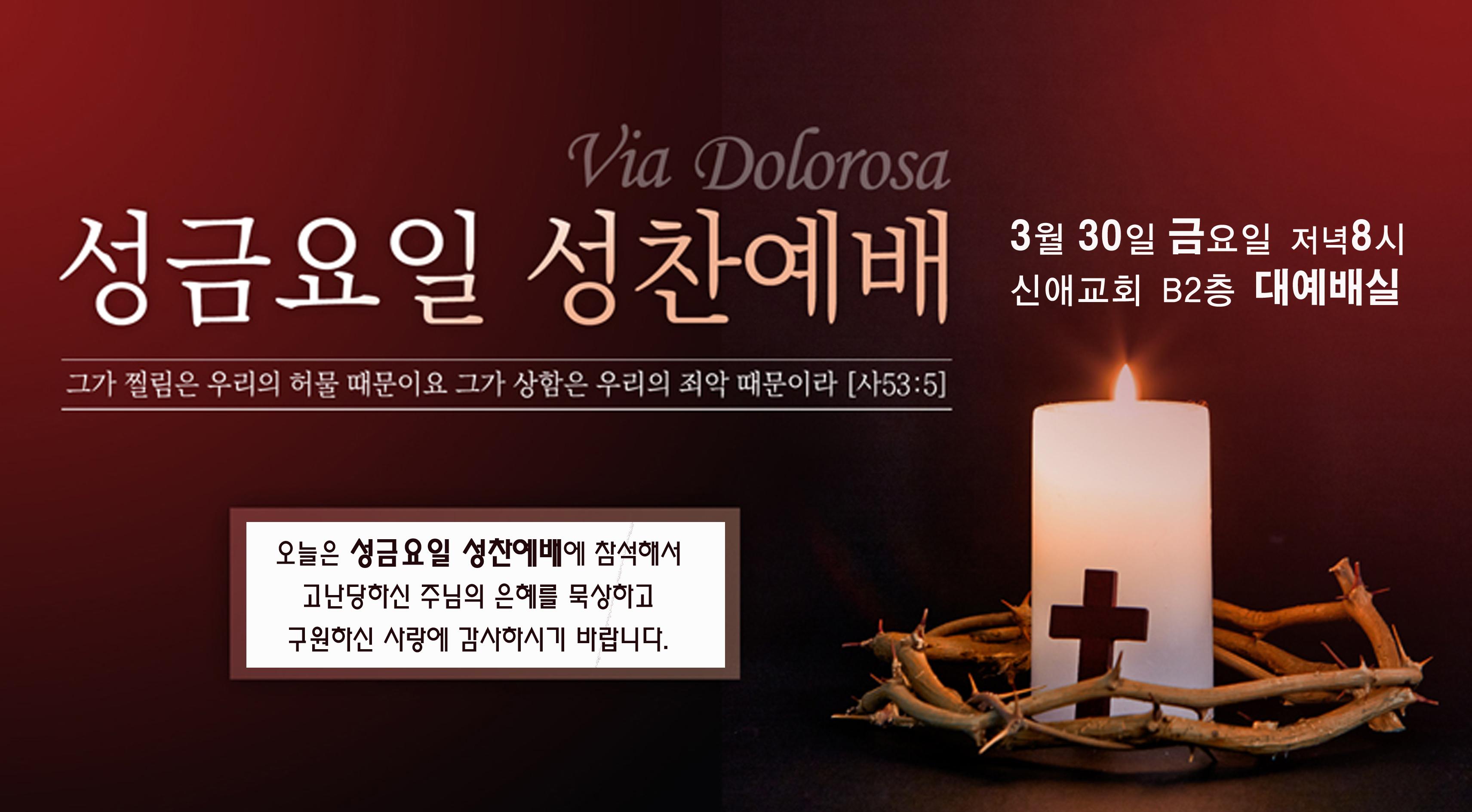 성금요일성찬예배_알림01