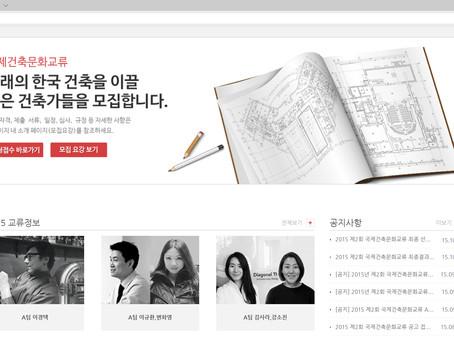 2015 젊은건축가 국제건문화교류 결과물 우수교류팀 선정
