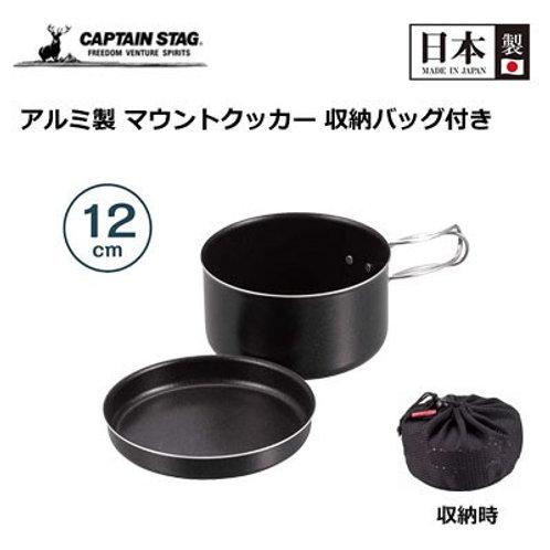 【日本製造】Captain Stag 鋁製炊具 (12cm)UH4108