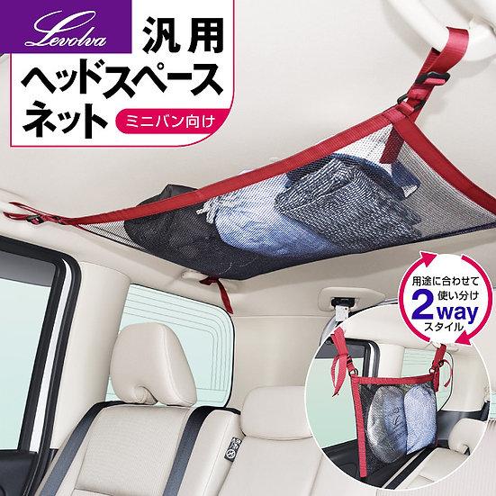 日本 Levolva 通用汽車天花收納網袋