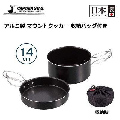 【日本製造】Captain Stag 鋁製炊具 (14cm)UH4109