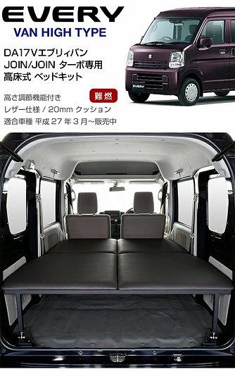 【日本製造】車中泊床架連20mm床墊 (合every,NV100)
