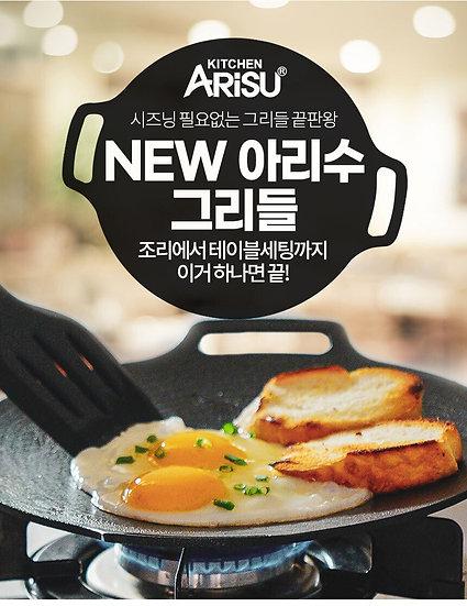 韓國 Arisu Camping Mini Griddle 迷你易潔燒烤盤 IH版(29cm)