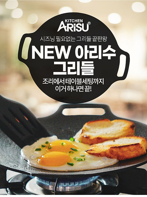 韓國 Arisu Camping Mini Griddle 迷你烤盤 (25cm)