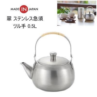 【日本製造】Yoshikawa 熱水壺