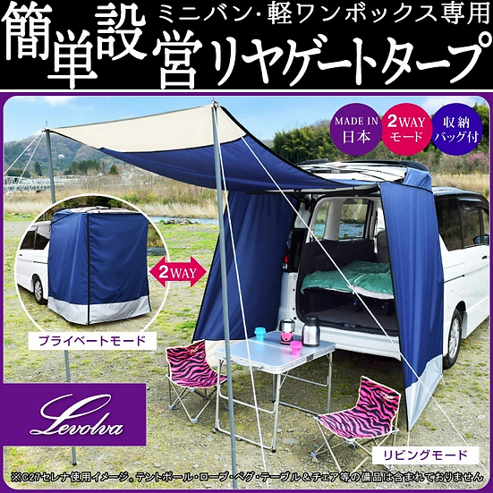 【日本製】 Levolva 通用型汽車車尾帳篷(K-car)