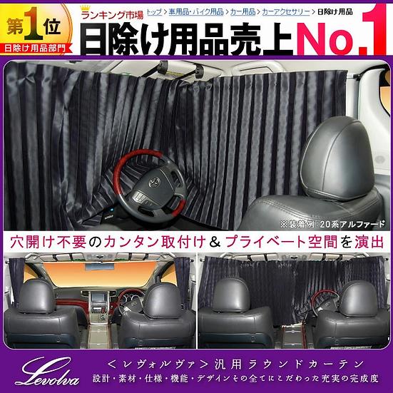 【日本製】Levolva 通用型汽車可裝拆前座遮光窗簾連路軌