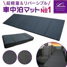 日本 Levolva 通用型汽車單人床墊