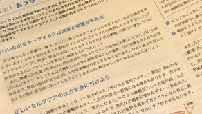 Nail Care-Japanese local magazine/ソイソース12月11日号・おうちでネイルケア