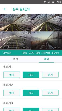comgrow_app1.png