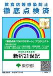 点検済証_新宿21世紀のコピー.jpg