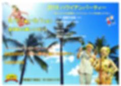 2018ハワイアンパーティー告知最新のコピー.jpg