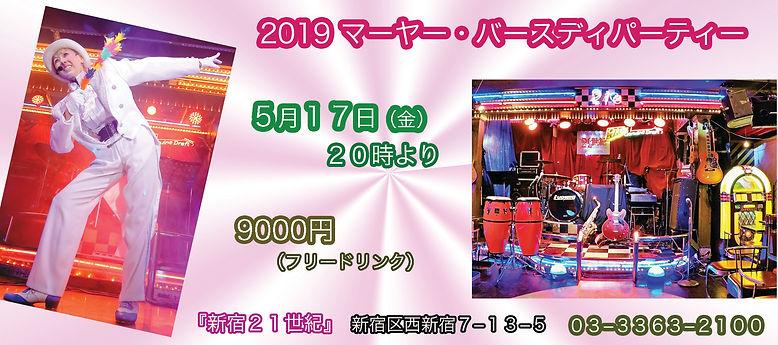 2019マーヤーバースディチケット.jpg