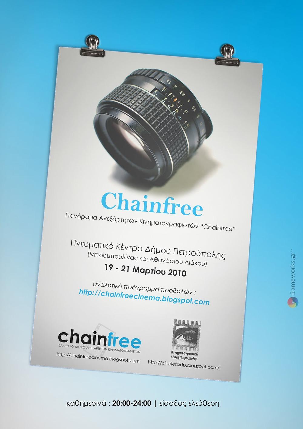 chainfree_panorama.jpg