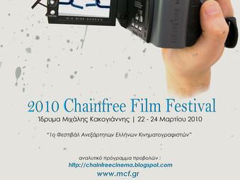 Chainfree Film Festival-Ιδρ. Μιχ.Κακογιάννη (2010)