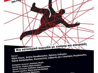 """""""Η Παγίδα"""" του Ρομπέρ Τομά (Trailer 2012)"""