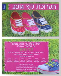 Shoe Exhibition Invitation