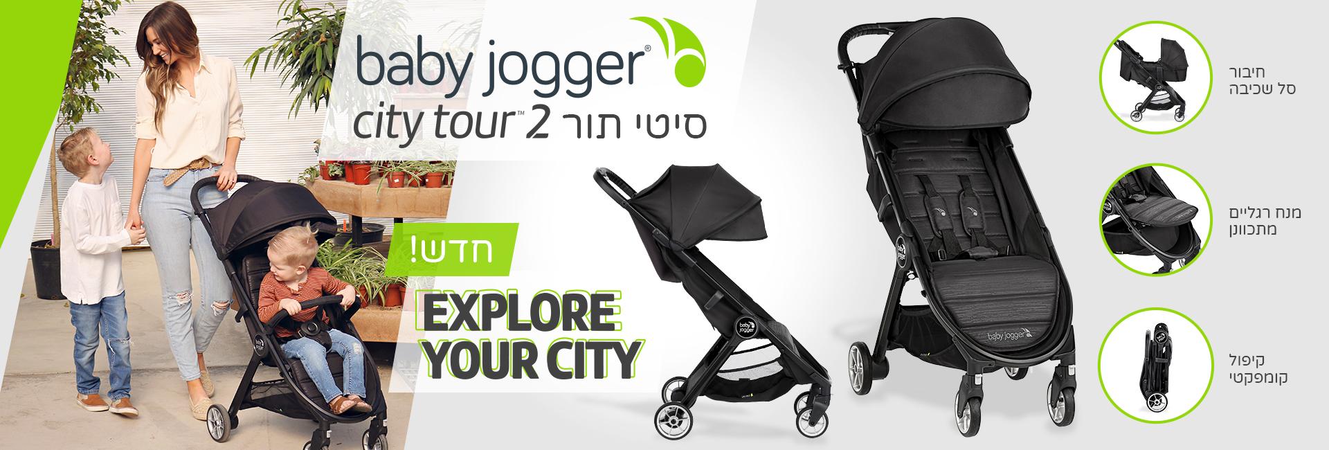 Baby Jogger - City Tour 2