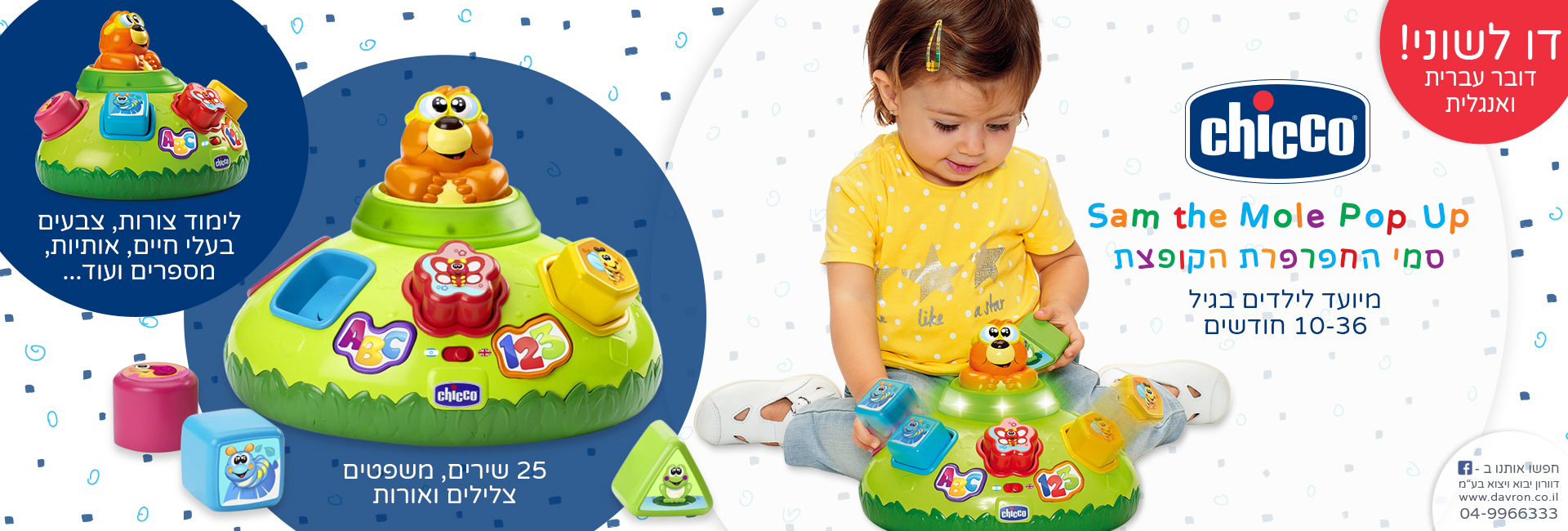 Chicco - Toy Sam The Mole Shape Sorter
