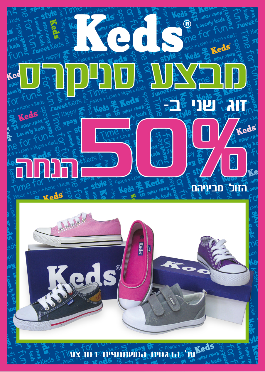 Ad Design Keds Shoes