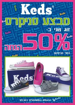 Ad Design Keds Shoes