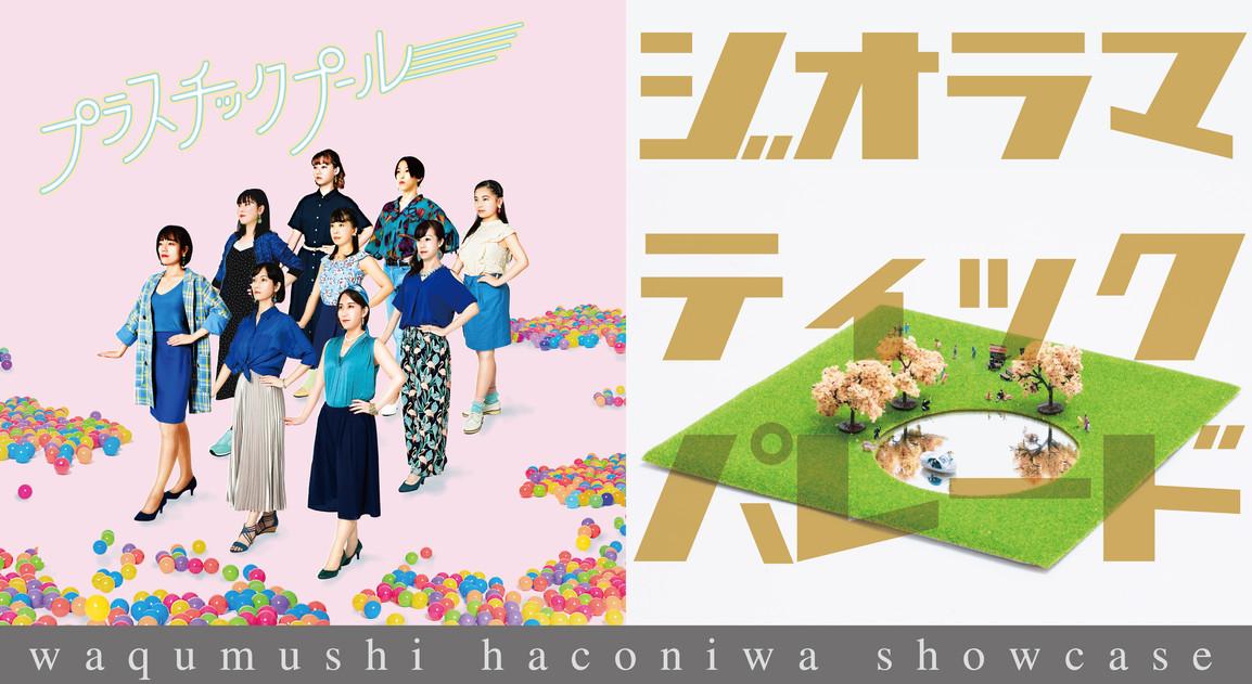 wakumushi_mein_0926.jpg