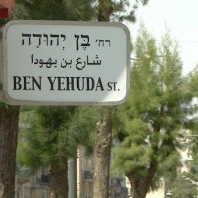 The Revival of Modern Hebrew in Modern Israel