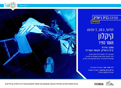 invitation---Tomer-Sapir---KIKALON.jpg