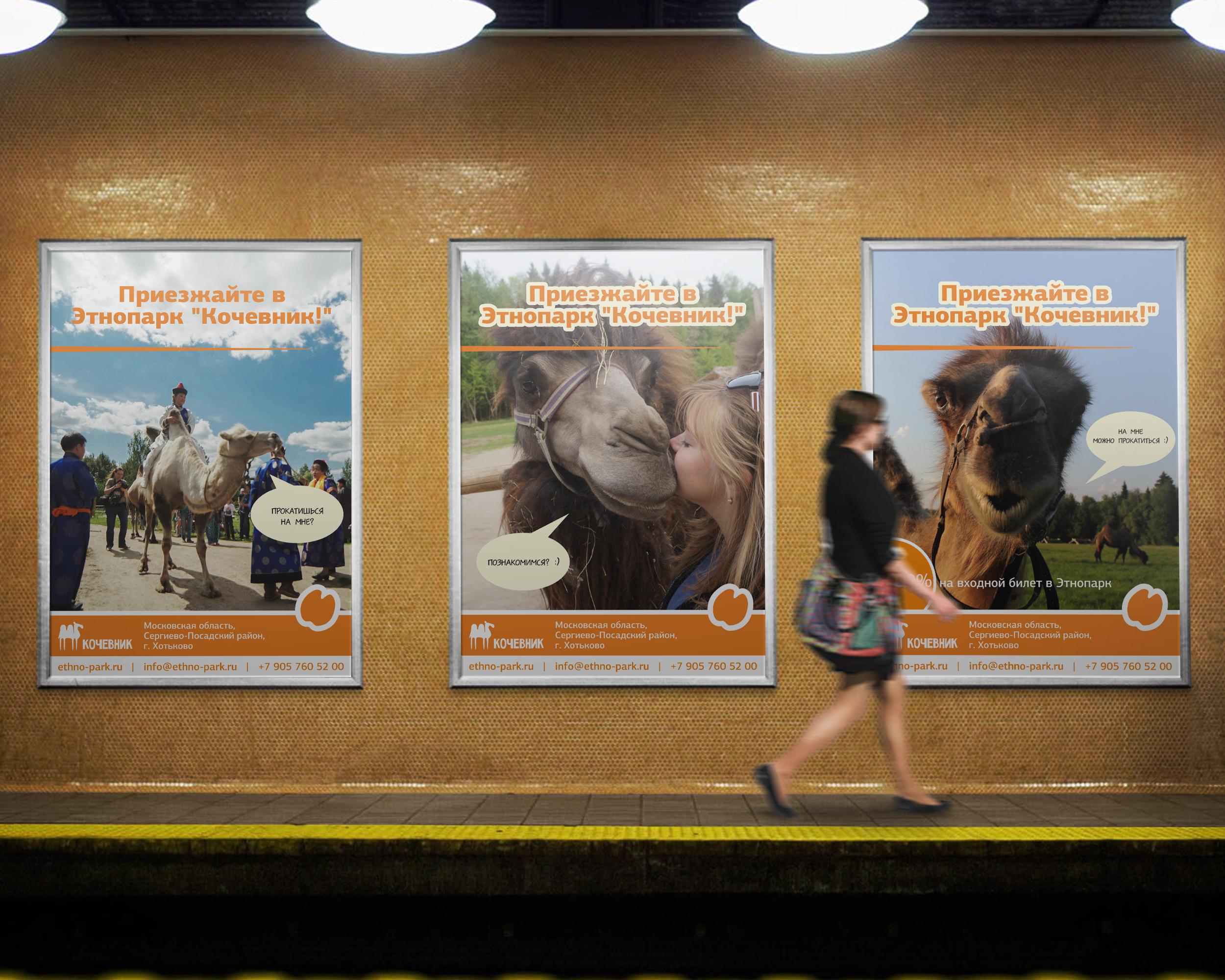 """Постеры для этнопарка """"Кочевник"""""""