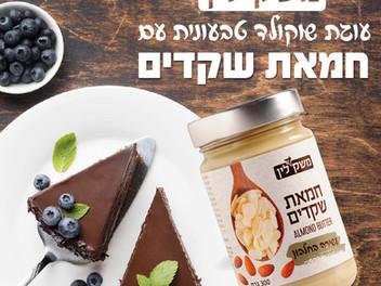 עוגת שוקולד טבעונית מ ו ש ל מ ת