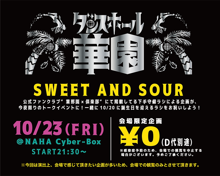 SWEET AND SOUR_アートボード 1.png
