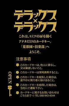 新カード裏_アートボード 1.jpg