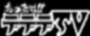あつまれ!!TVロゴ_アートボード 1.png