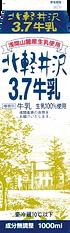 P北軽井沢3.7牛乳表.png
