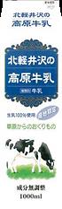P北軽井沢の高原牛乳表.png
