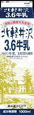 P北軽井沢3.6牛乳表.png