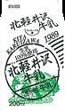 P北軽井沢牛乳200ml表.png