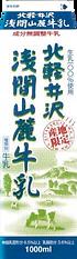 P北軽井沢浅間山麓牛乳表.png