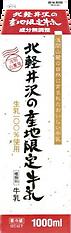 P北軽井沢の産地限定牛乳裏1.png