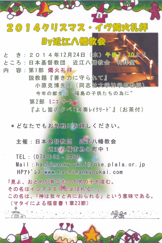 2014燭火礼拝カード.jpg