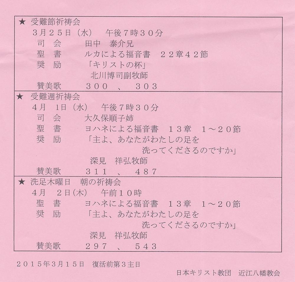 2015受難節祈祷会案内 (2).jpg