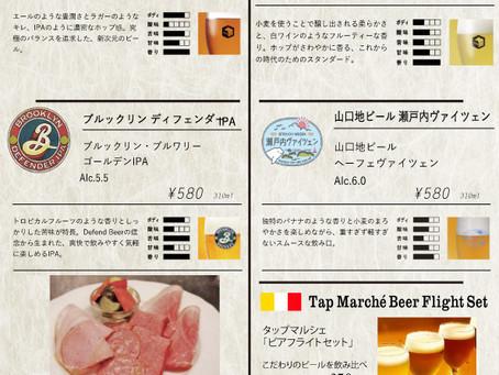 クラフトビールの銘柄が変わりました