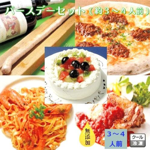 バースデーセット3~4名様分―要調理の冷凍商品です—(税・送料別)