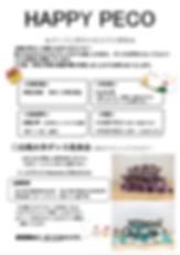 HappyPeco募集2020.png