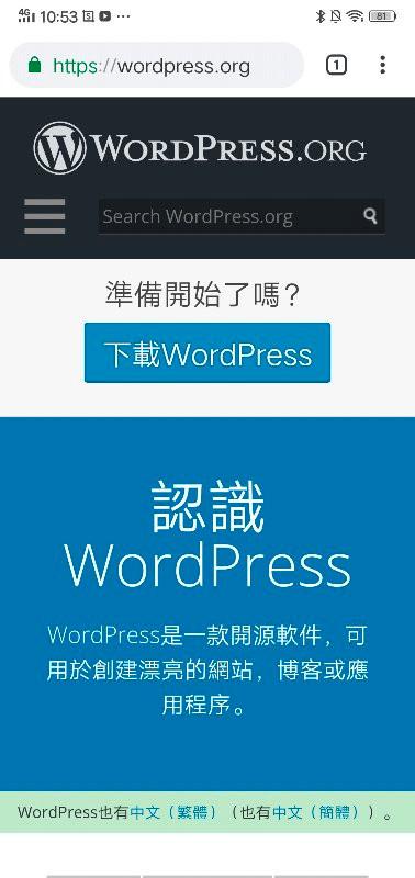 用Wordpress架設功能強大的公司網站