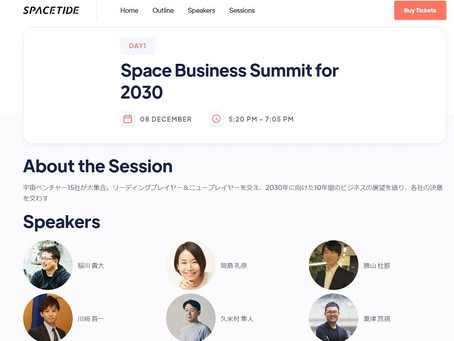 SPACETIDE2020にCEO粟津が登壇します