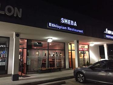 Sheba Front enterance.jpg