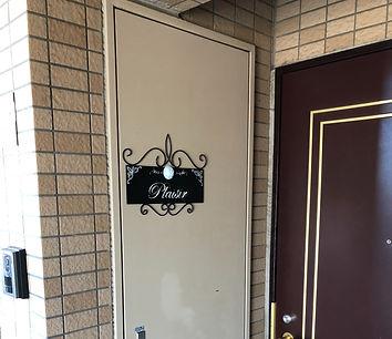隠れ家サロンプレジール 玄関